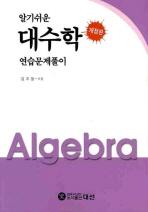 대수학 연습문제풀이(알기쉬운)(개정판 2판)