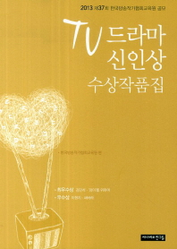 TV드라마 신인상 수상작품집(2013년 제37회)