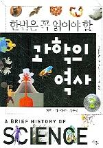 과학의 역사 2(화학,지구과학,생물학)(한번은 꼭 읽어야 할)