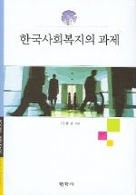 한국사회복지의 과제