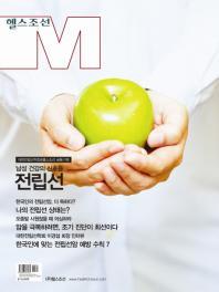 전립선(남성 건강의 신호등)(2판)(헬스조선 M 5)