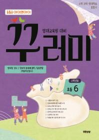 초등 6학년 수학 과학 꾸러미 영재학습 종합서(2018)(I&I(아이 앤 아이))