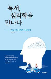독서, 심리학을 만나다