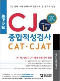 CJ종합적성검사 CAT CJAT(계열공통)(2014년 대비)(해커스잡)(개정판)