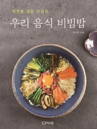 우리 음식 비빔밥(자연을 담은 건강식)