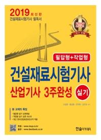 건설재료시험기사 산업기사 3주완성 실기(2019)