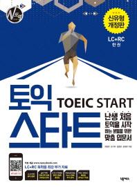토익 스타트(TOEIC Start)(LC+RC)
