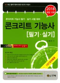 콘크리트 기능사 필기 실기(2018)(개정판 10판)(콘크리트 시리즈 길잡이)