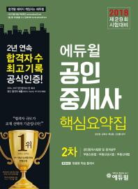 공인중개사 2차 핵심요약집(2018)(에듀윌)