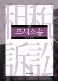 조세소송(2020)(양장본 HardCover)