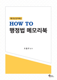 HOW TO 행정법 메모리북