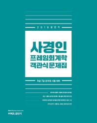 사경인 프레임회계학 객관식 문제집(2019)