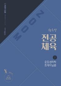 권은성 전공체육. 2: 운동생리학 트레이닝론(2021)(ZOOM)