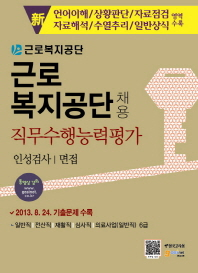 근로복지공단 채용 직무수행능력평가 인성검사/면접(2014)