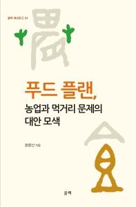 푸드 플랜, 농업과 먹거리 문제의 대안 모색(울력 해선문고 4)