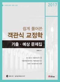 객관식 교정학 기출 예상 문제집(2017)(쉽게 풀어쓴)