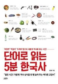 단어로 읽는 5분 한국사