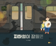 지하철이 잠들면(노란상상그림책 72)