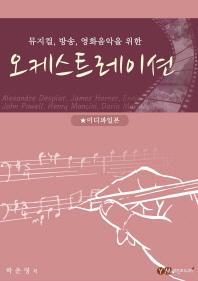 오케스트레이션(뮤지컬, 방송, 영화음악을 위한)