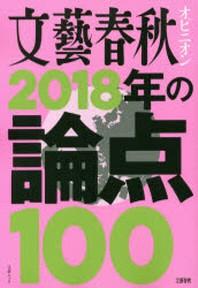 文藝春秋オピニオン2018年の論点100