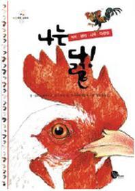 나는 닭: 역사 생태 사육 다양성