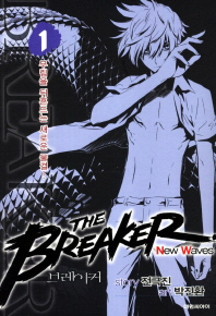 브레이커 NW(The Breaker New Waves). 1 ~20권 총 20권