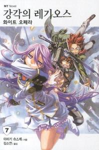 강각의 레기오스. 7: 화이트 오페라(엔티노벨(NT Novel))