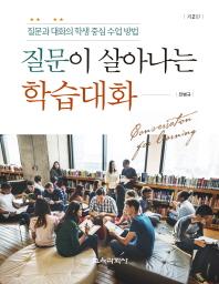 질문이 살아나는 학습대화(2판)