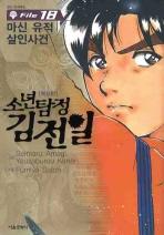 소년탐정 김전일. 18(애장판)