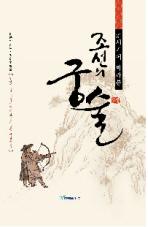 조선의 궁술(21세기에서 바라본)(양장본 HardCover)
