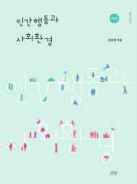 인간행동과 사회환경(개정판)(나남신서 1958)