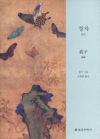 장자 잡편 /초판본/153