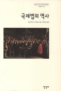 국제법의 역사(한국연구재단 학술명저번역총서 서양편 76)(양장본 HardCover)