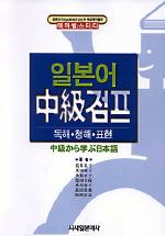 일본어 중급점프(독해·청해·표현)