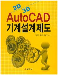 AutoCAD 기계설계제도(2D 3D)
