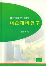 중국어와 한국어의 어순대비연구