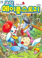 메이플 스토리 오프라인 RPG. 11