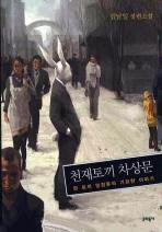 천재토끼 차상문 / 김남일