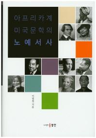 아프리카계 미국문학의 노예서사(양장본 HardCover)