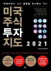 미국주식 투자지도 2021