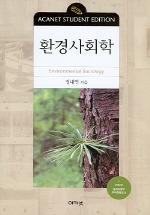 환경사회학(신장판)