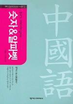 숫자 & 알파벳 (테마 중국어 소사전 시리즈 2) (테이프 2개 포함)