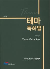 테마 특허법 #