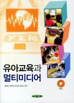 유아교육과 멀티미디어(CD1장포함)