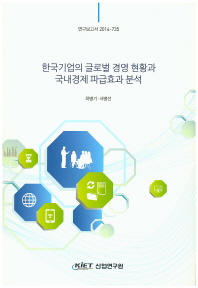 한국기업의 글로벌 경영 현황과 국내경제 파급효과 분석(연구보고서 2014-735)