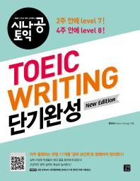 TOEIC Writing 단기완성(New Edition)