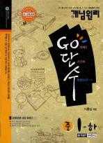 수학 중1-하(2012)(고단수)