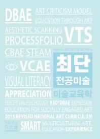 최단 전공미술 미술교육학