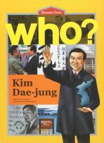 KIM DAE JUNG(김대중)(영문판)