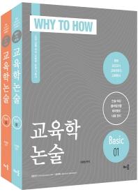 Why To How 교육학 논술 Basic 세트(2019)(전2권)